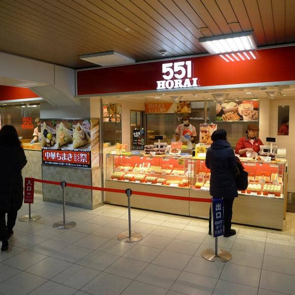 551蓬莱 JR三ノ宮駅店(ごーごーいち) (三宮/中華) - Retty