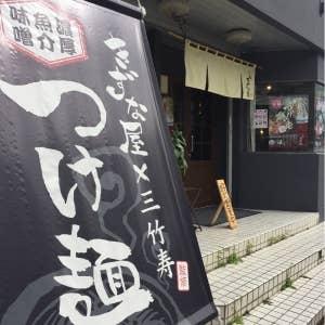きずな屋×三竹寿 つけ麺