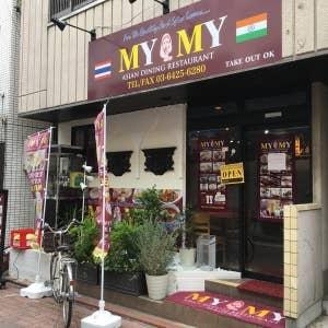アジアンダイニングレストラン マイマイ