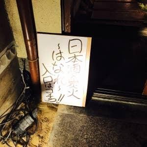 炭焼き×日本酒 あかまる 離れ
