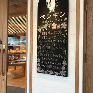 ベーカリーカフェ ペンギン 円山裏参道店