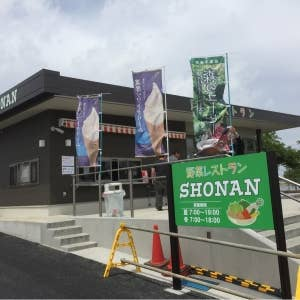 野菜レストラン SHONAN 道の駅しょうなん