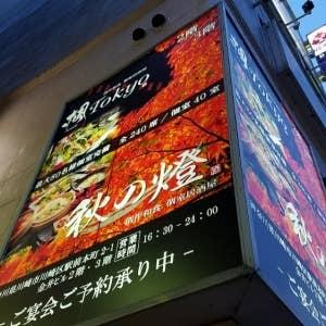 個室居酒屋 秋ノ燈 川崎駅前店