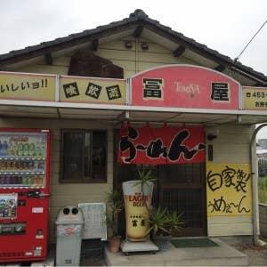 らーめん 冨屋 本店