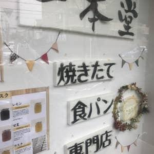 一本堂 多摩永山店>