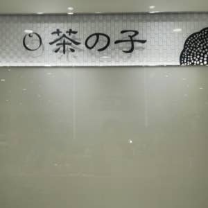 茶の子 小田急町田店