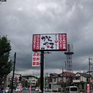 からやま多摩永山店