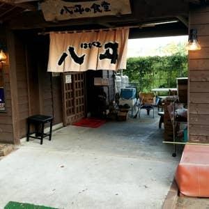 八平の食堂