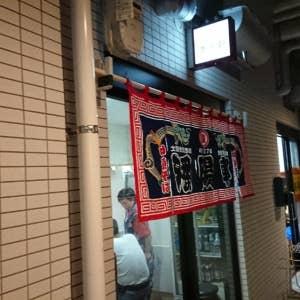 潘陽軒本店