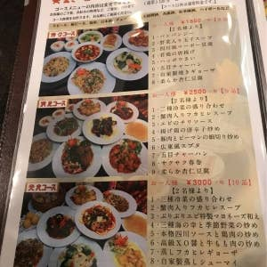中国料理 安記 牛田店