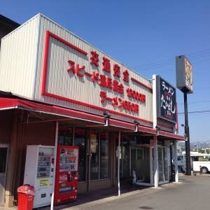 たかばしラーメン 京都南インター店>
