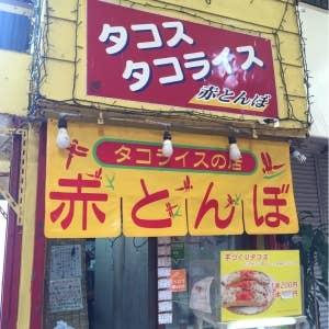 タコス・タコライスの店 赤とんぼ                                     あかとんぼ