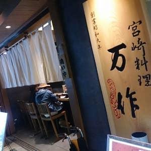 東京で宮崎料理が恋しくなったら。宮崎人が経営す …