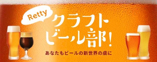 Retty クラフトビール部