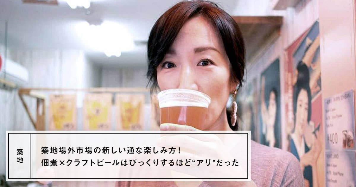 """築地場外市場の新しい通な楽しみ方! 佃煮×クラフトビールはびっくりするほど""""アリ""""だった"""