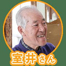 """""""室井さん"""""""