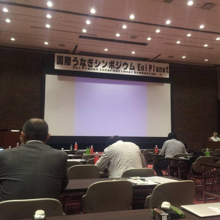▲日本大学で開催された国際うなぎシンポジウム