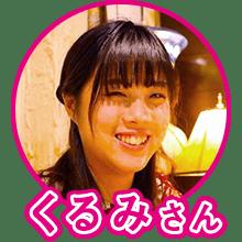 """""""くるみさん"""""""