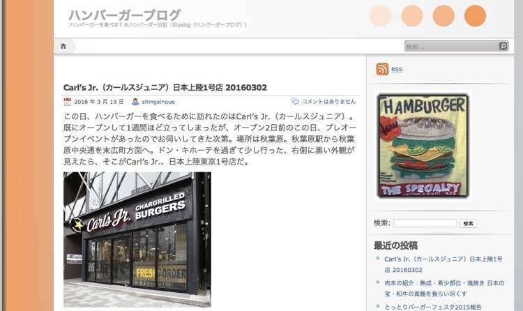 ハンバーガーブログ